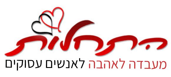 התחלות לוגו